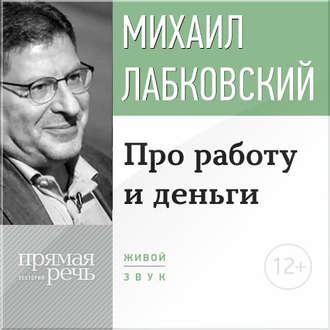 Аудиокнига Лекция-консультация «Про работу и деньги»