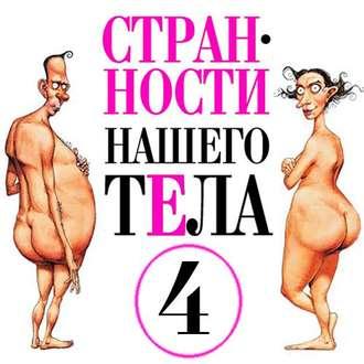 Аудиокнига Странности нашего тела-4