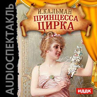 Аудиокнига Принцесса цирка (оперетта)