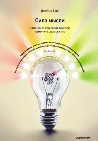 Купить Сила мысли. Поменяйте ход своих мыслей, измените свою жизнь