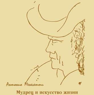 Аудиокнига Мудрец и искусство жизни
