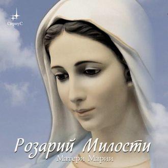 Аудиокнига Розарий Милости Матери Марии
