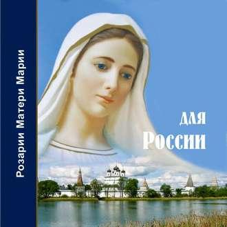Аудиокнига Розарий Матери Марии для России