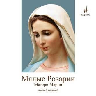 Аудиокнига Краткие Розарии Матери Марии № 6, № 7