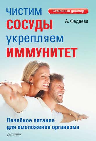 Купить Чистим сосуды, укрепляем иммунитет. Лечебное питание для омоложения организма