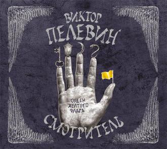 Аудиокнига Смотритель. Книга 1. Орден желтого флага