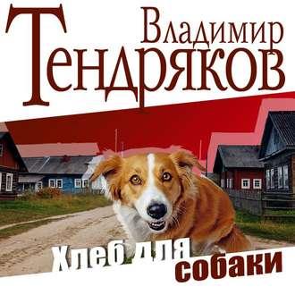 Аудиокнига Хлеб для собаки