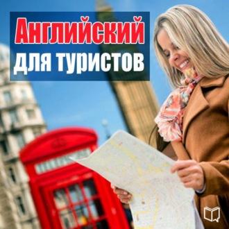 Аудиокнига Английский для туристов