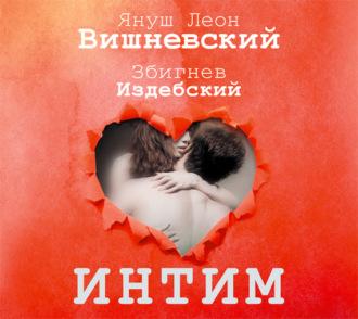 Аудиокнига Интим. Разговоры не только о любви