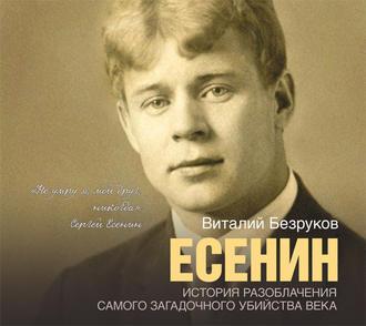 Аудиокнига Есенин