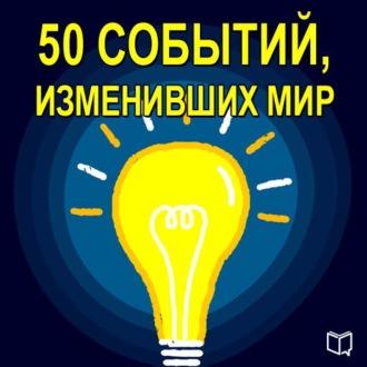 Аудиокнига 50 событий, изменивших мир