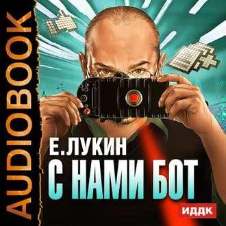 Аудиокнига С нами бот