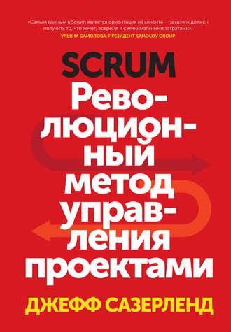 Купить Scrum
