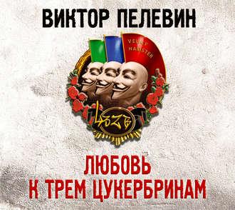 Аудиокнига Любовь к трем цукербринам