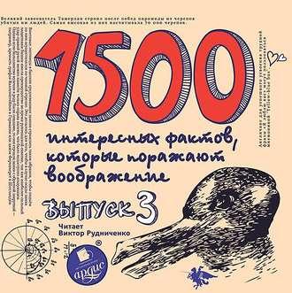 Аудиокнига 1500 интересных фактов, которые поражают воображение. Выпуск 3