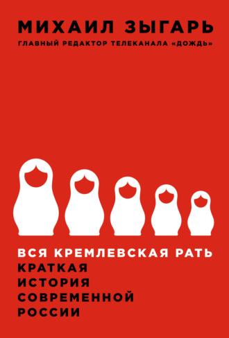 Купить Вся кремлевская рать. Краткая история современной России