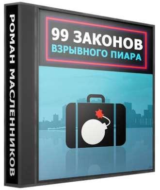 Аудиокнига 99 законов взрывного пиара