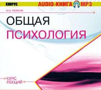 Аудиокнига Общая психология. Курс лекций