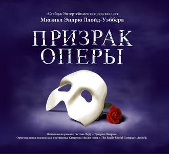 Аудиокнига Призрак Оперы (мюзикл)