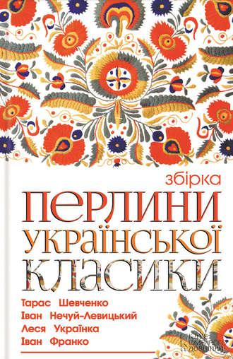Купить Перлини української класики (збірник)