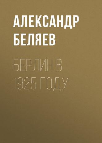 Купить Берлин в 1925 году
