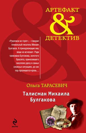 Купить Талисман Михаила Булгакова