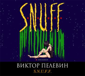 Аудиокнига S.N.U.F.F.