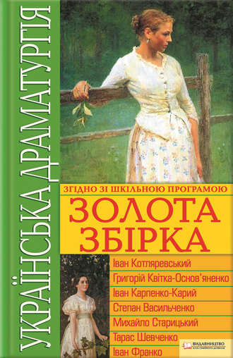 Купить Українська драматургія. Золота збiрка