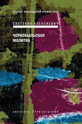 Купить Чернобыльская молитва. Хроника будущего
