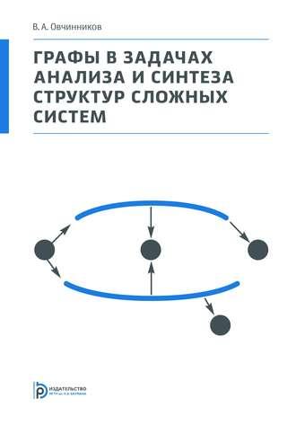 Купить Графы в задачах анализа и синтеза структур сложных систем