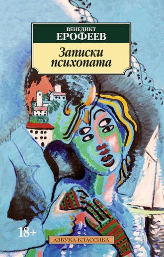Купить Записки психопата