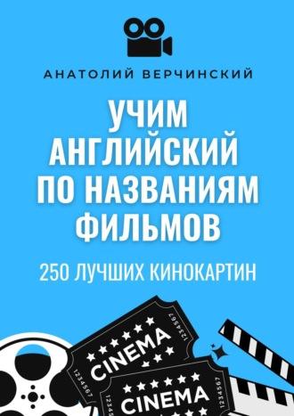 Аудиокнига Учим английский спомощью названий фильмов. Самоучитель