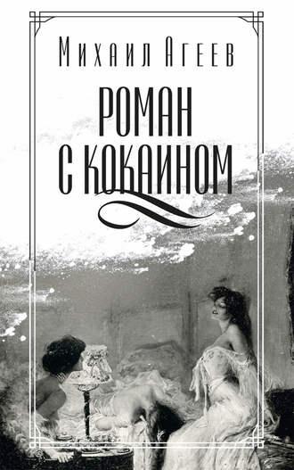Купить Роман с кокаином (сборник)
