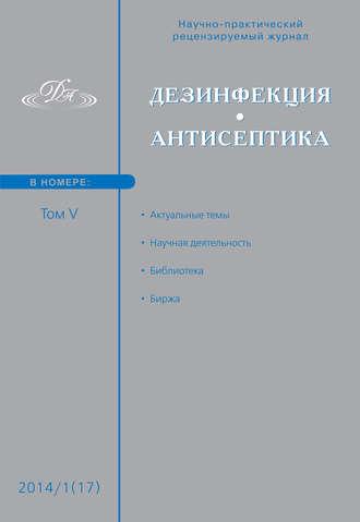 Купить Дезинфекция. Антисептика. №01 (17) 2014