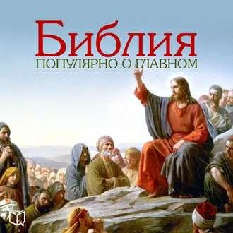 Аудиокнига Библия. Популярно о главном