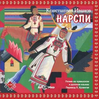 Аудиокнига НАРСПИ поэма (на русском и чувашском языках)