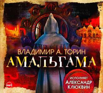 Аудиокнига Амальгама