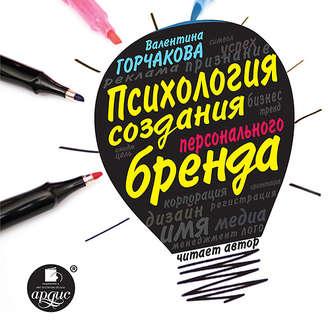 Аудиокнига Психология создания персонального бренда