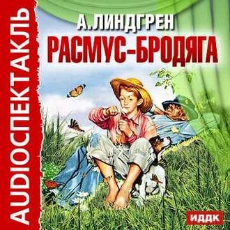 Аудиокнига Расмус-бродяга (спектакль)