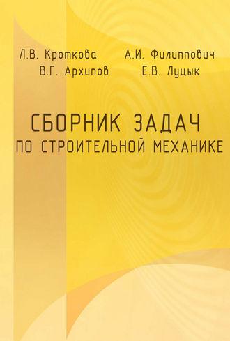 Купить Сборник задач по строительной механике