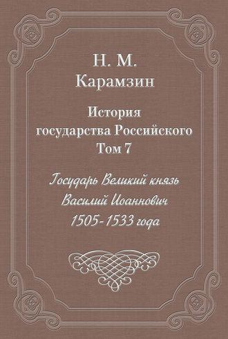 Купить История государства Российского. Том 7. Государь Великий князь Василий Иоаннович. 1505-1533 года