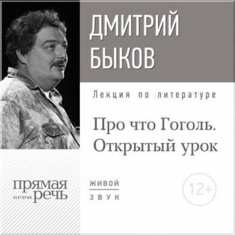 Аудиокнига Лекция «Открытый урок: Про что Гоголь»