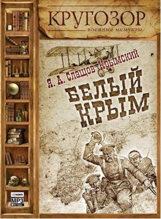 Аудиокнига Белый Крым