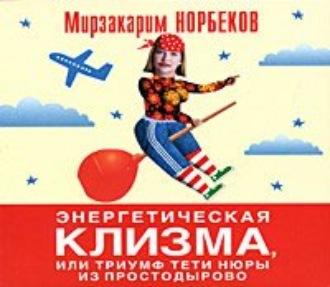 Аудиокнига Энергетическая клизма, или Триумф тети Нюры из Простодырово