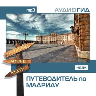 Аудиокнига Путеводитель по Мадриду