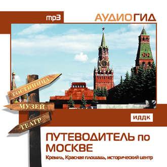 Аудиокнига Путеводитель по Москве. Кремль, Красная Площадь, исторический центр