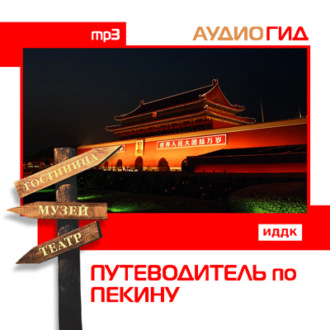 Аудиокнига Путеводитель по Пекину