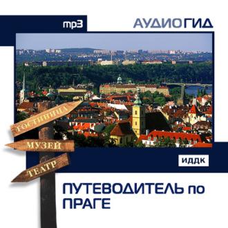 Аудиокнига Путеводитель по Праге
