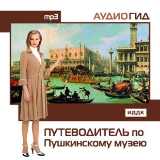 Аудиокнига Путеводитель по Пушкинскому музею