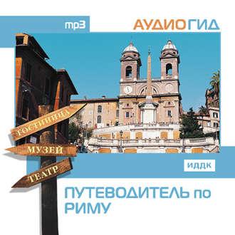 Аудиокнига Путеводитель по Риму